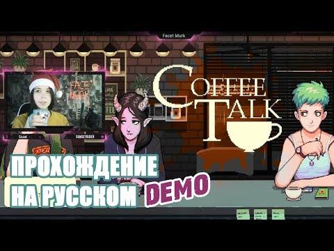 COFFEE TALK - Прохождение на русском - Demo PC