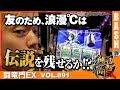 【ギアスR2】浪漫℃ 闘竜門EX vol.891《K'ZONE鳳》 [BASHtv][パチスロ][スロット]