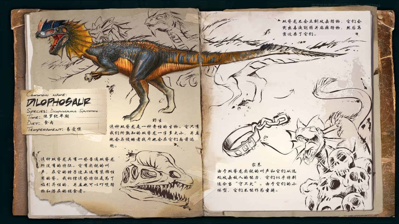 [ARK]方舟:生存進化 馴服雙脊龍(Dilophosaur) - YouTube