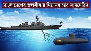 বাংলাদেশের জলসীমার ভিতরে মিয়ানমারের সাবমেরিন ডিটেক্ট হলে তাহলে কি হবে? Bangladesh Navy
