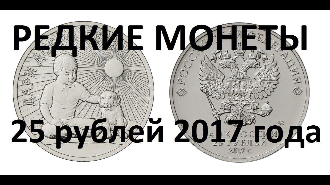 Редкие и дорогие монеты 25 рублей 2017 года