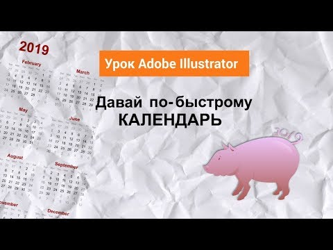 Календарь в Adobe Illustrator. Скрипт Calendar Preamaker