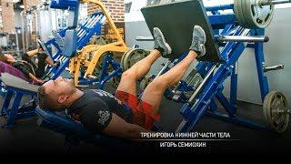 Тренировка нижней части тела. Игорь Семиохин.