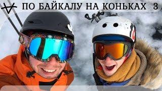 Впервые вышли на лёд Байкала на коньках!