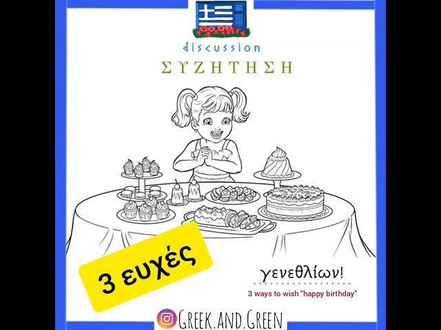 Χρόνια πολλά Greek.and.Green!🎂 >> Happy birthday