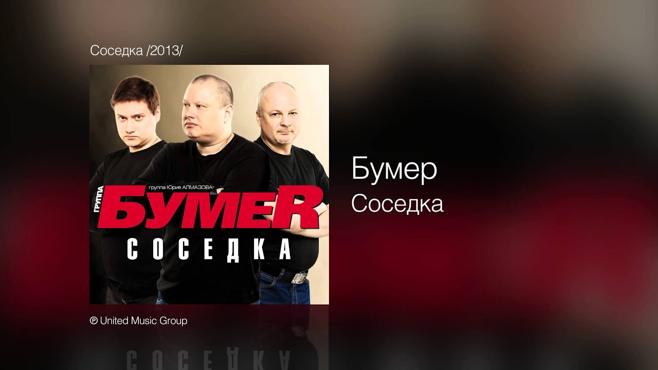 Скачать все песни группа бумер соседка 2013 из вконтакте и youtube.