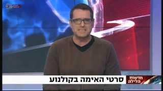 רפי שרגאי - ראיון בערוץ 1 - יום שישי ה 13