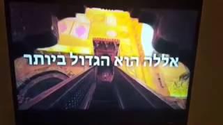 تسويد القناة الثانية الإسرائيلية وبث الأذان وآيات قرآنية عليها.. فيديو