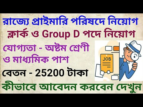 WB Primary School Council Clerk and Group D Recruitment 2019