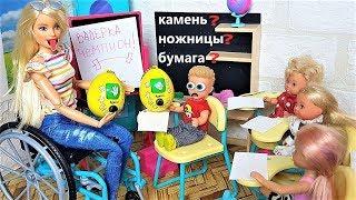 ВАЛЕРКА ПРОИГРАЛ НОВОМУ УЧИТЕЛЮ РИСОВАНИЯ! #Мультик Про Школу ДАРИНЕЛКА Играем в Куклы