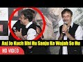 Today What I Am Is Because Of Sanjay Dutt | Rajkumar Hirani About Sanju Baba | Bhoomi Trailer Launch