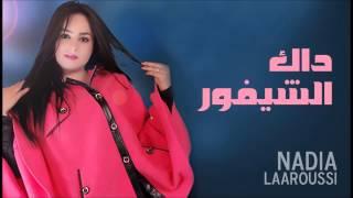 Nadia Laaroussi - Dak Chifour (Official Audio) | نادية العروسي - داك الشيفور