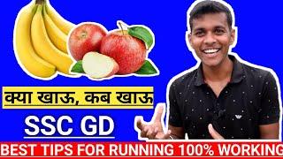 SSC GD क्या खाऊ, कब खाऊ BEST TIPS FOR RUNNING 100% WORKING- Ak india