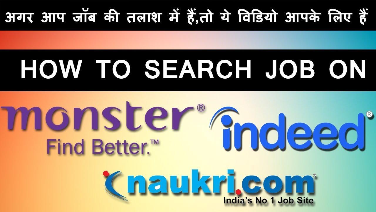 How To Search Job On Naukri com Indeed com Monster com !! How To Get Job