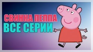 Свинка Пеппа все серии подряд  2016   Свинка Пеппа на русском СВИНКА Пеппа новые серии   peppa pig  