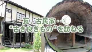 """瓦、古民家...""""古き良きもの""""を訪ねる 《香川県》"""