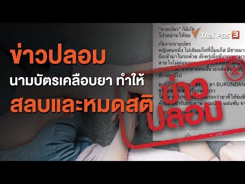 ข่าวปลอม นามบัตรเคลือบยา ทำให้สลบและหมดสติ : จับตาข่าวเด่น (21 ส.ค. 63)