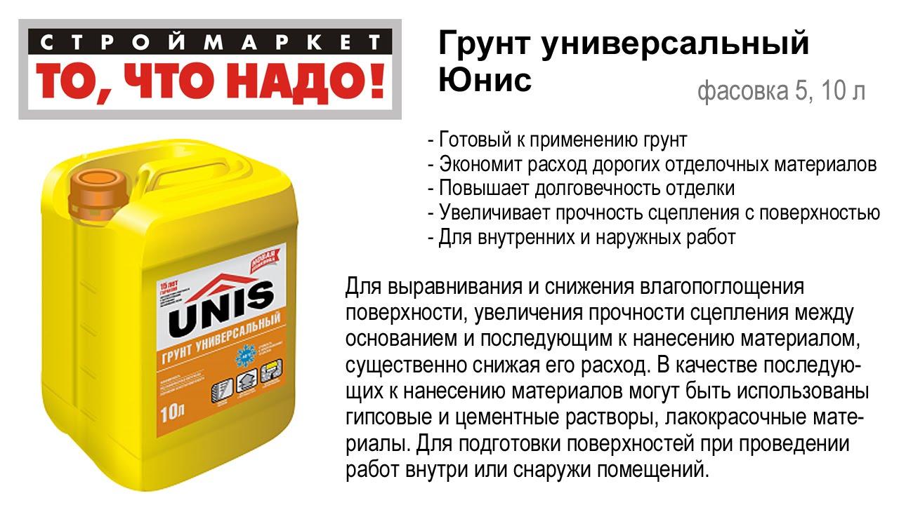 Грунт универсальный Юнис 5 л, 10 л - грунтовка универсальная Юнис, грунтовка купить