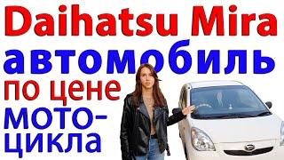 Daihatsu Mira - самый бюджетный автомобиль из Японии