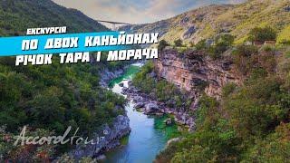 ЧЕРНОГОРИЯ ЗИПЛАЙН ВАУ По 2 каньонам рек Тара и Морача Черное озеро в экскурсии Аккорд тур