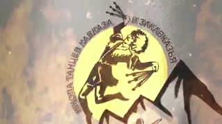 Лезгинка от руководителей школы лезгинки Kavkazdance