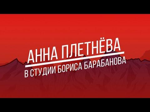 Анна Плетнева. Студия на коньках [LiveFest]