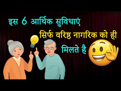 this-6-financial-benefits-only-for-senior-citizens-in-hindi