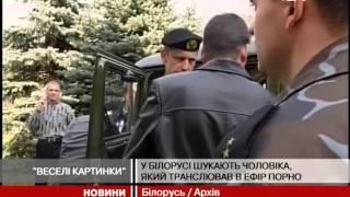 У Білорусі шукають чоловіка, який транслював на ТБ по...