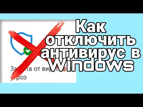 Как Отключить Антивирус в Виндовс 10/Отключаем Защитник Виндовс !!!