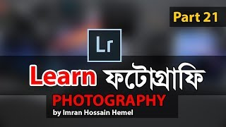 How i Process my Photograph on Lightroom - Lightroom Bangla Tutorial Part 21