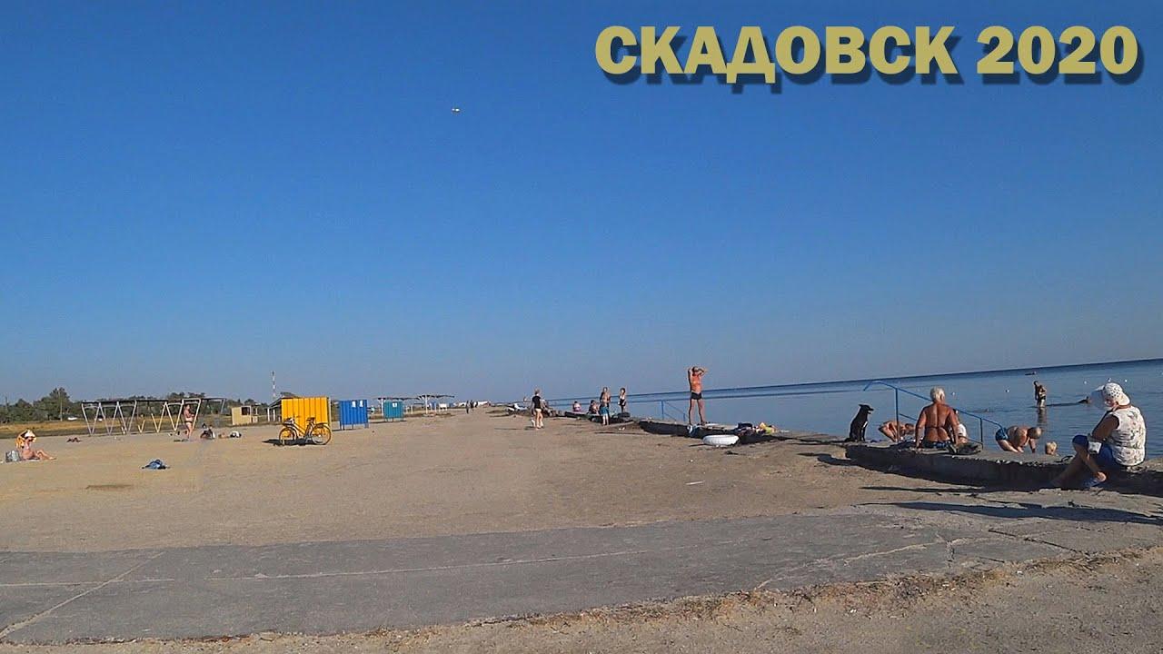 Бархатный сезон Скадовск Южный пляж прогулка море сентябрь 2020 Skadovsk Beach Walk