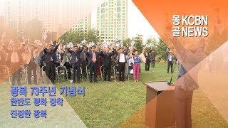 """73주년 광복절 기념식 """"한반도 평화 정착 진정한 광복"""""""