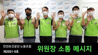 [제2021-5호] 안전보건공단 노동조합 위원장 소통 …