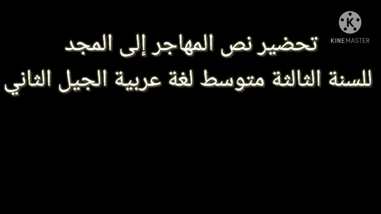 تحضير نص المهاجر إلى المجد للسنة الثالثة متوسط لغة عربية الجيل الثاني . -  YouTube