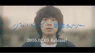 黒猫チェルシーのレーベル移籍後第1弾シングル『グッバイ』(2016年2月3日発売)ミュージックビデオが完成。 監督はメンバーの熱望で、ウルフル...