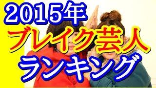 2015年ブレイク芸能人ランキング。 【関連動画】 【衝撃】 『炭酸飲料』...