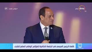 تغطية خاصة - الرئيس السيسي يكرم شباب منتخب مصر لكرة اليد بعد حصولهم على برونزية كأس العالم