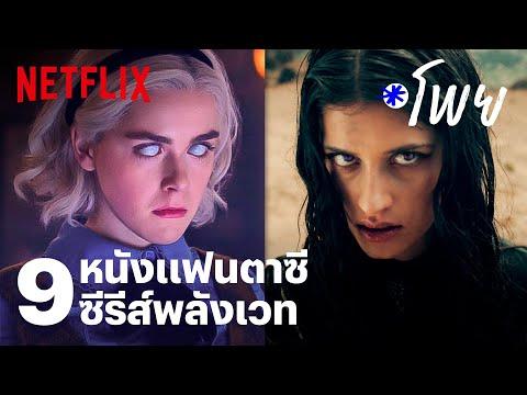 9 หนัง-ซีรีส์พ่อมด แม่มด ผจญภัยโลกแฟนตาซี เพลินสุด ดุจร่ายมนต์ | โพย Netflix | EP28 | Netflix