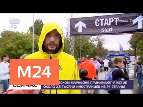 Завершается шестой Московский марафон - Москва 24