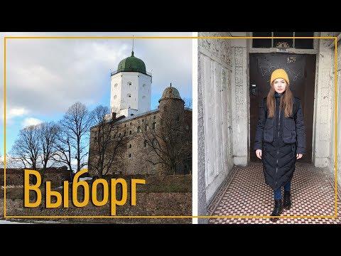 ВЫБОРГ: средневековый замок и другие достопримечательности