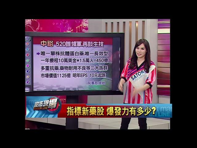 【股市現場-非凡商業台鄭明娟主持】20180430part.6(阮蕙慈)