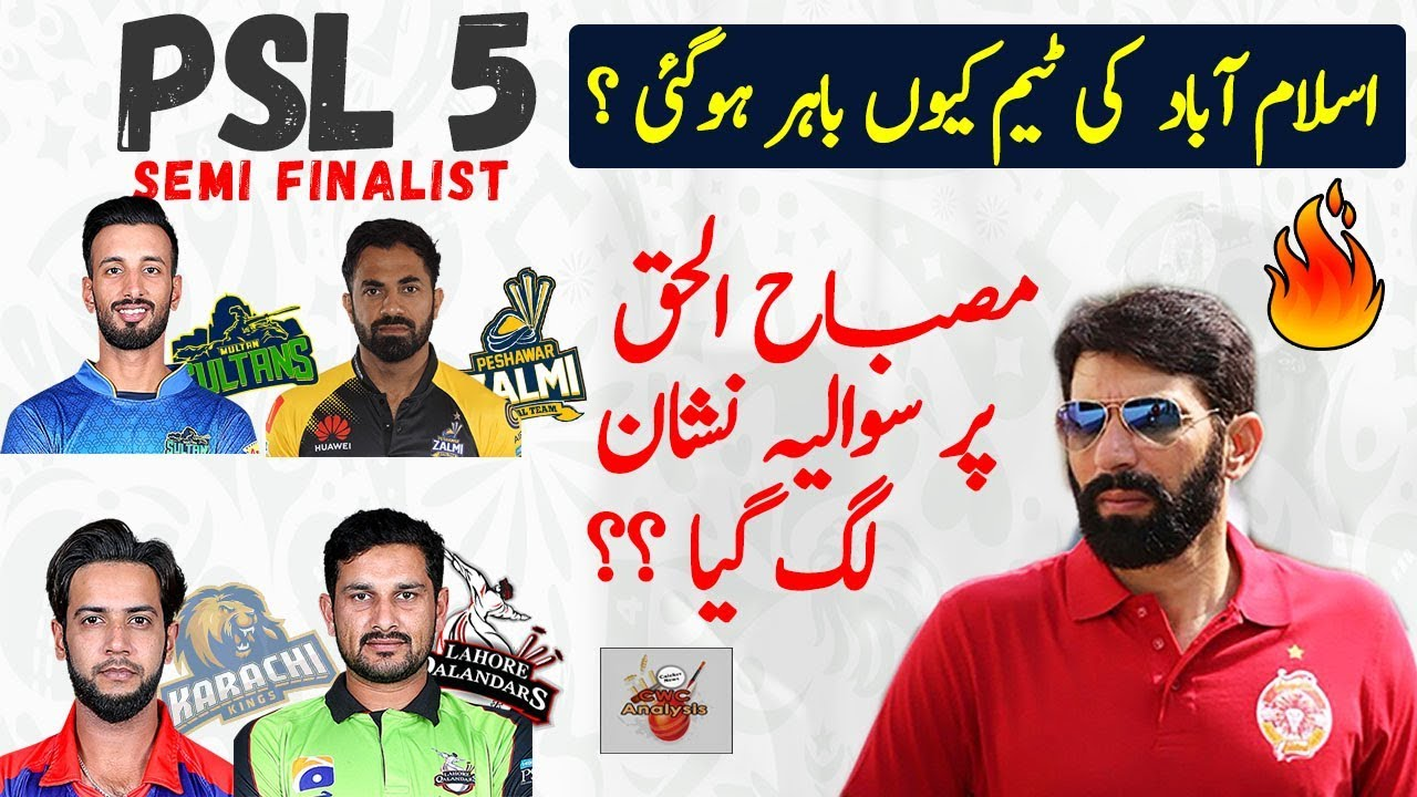 Download Which team is favorite to win PSL 5 title? | Misbah ul haq poor coaching eliminate islamabad united