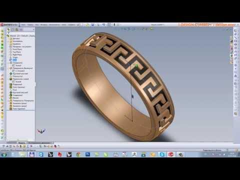 Параметрическое 3D моделирование ювелирных изделий в Solidworks. Кольцо C греческим орнаментом.
