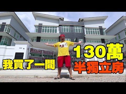 我买了一间130万的半独立房子!