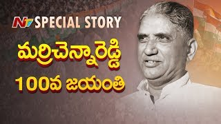 Special Story on Late Marri Chenna Reddy Political Career | 100th Birth Anniversary | NTV