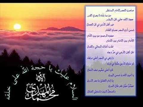 Allaho Akbar Adrikna Ya Mahdi
