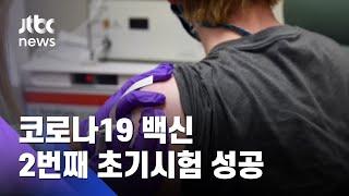 코로나 백신 기대감 낭보 속속…두 번째 임상시험 '성공' / JTBC 아침&