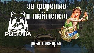 Рыбалка на речке говнярке! Клюёт?! - Русская Рыбалка 4/Russian Fishing 4