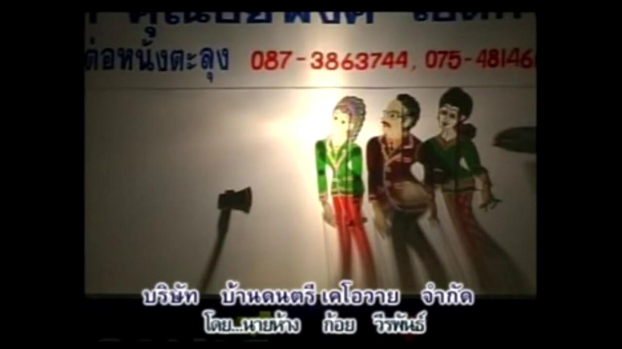 หนังตะลุงเอียดนุ้ย กูบอกแล้วว่าเชื่อตะ[ KOY Thailand ]