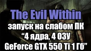 видео Системные требования The Evil Within 2